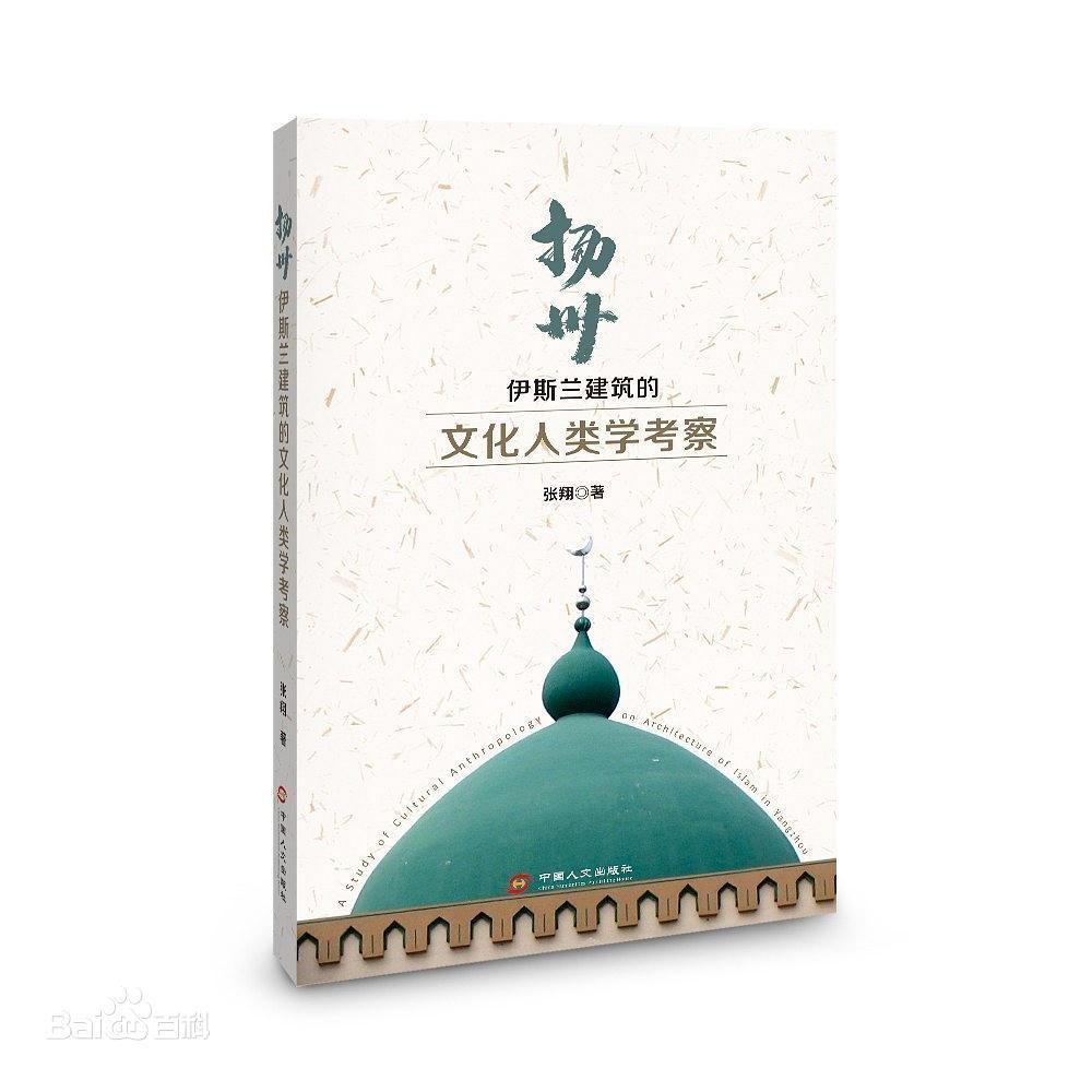 扬州伊斯兰建筑的文化人类学考察